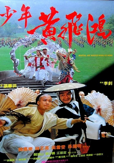 Martial Arts Master Wong Fei-Hong