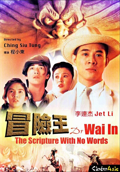 Dr. Wai: The Scripture With No Words
