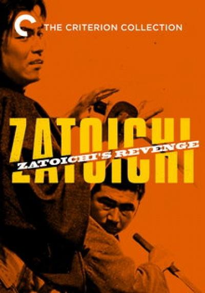 Zatoichi: Vol. 10: Zatoichi's Revenge
