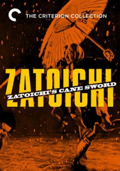Zatoichi: Vol. 15: Zatoichi's Cane Sword