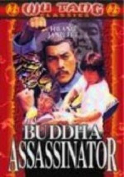 The Buddha Assassinator