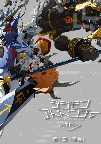 Digimon Adventure tri. -- Chapter 1: Reunion