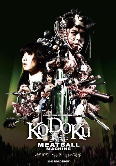 Meatball Machine: Kodoku
