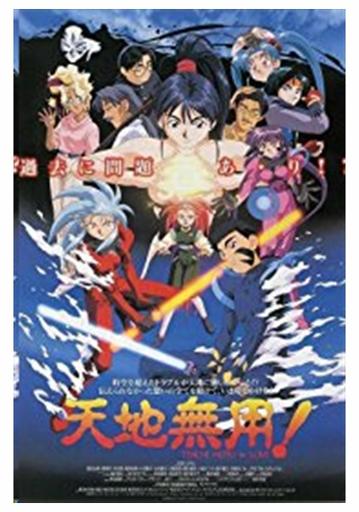 Tenchi the Movie: Tenchi Muyô! In Love