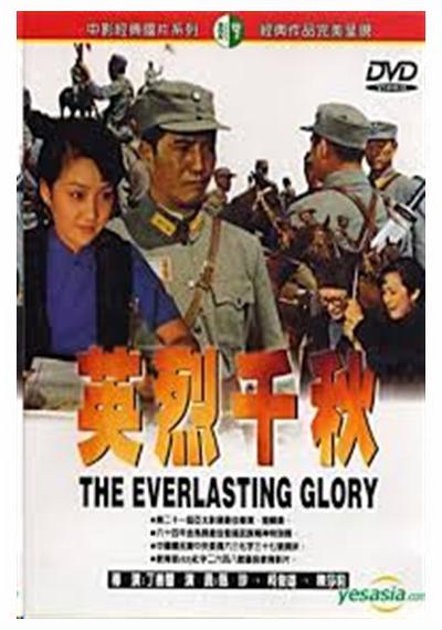 The Everlasting Glory