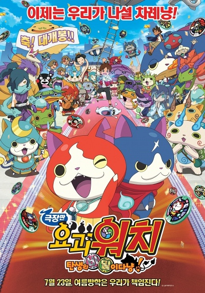 Yo-Kai Watch: The Movie