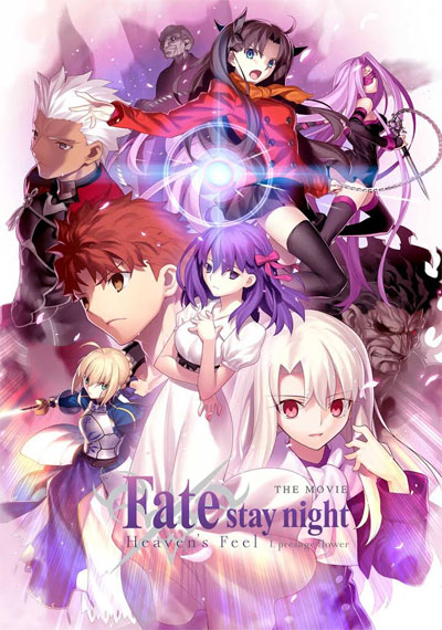 Fate\Stay night: Heaven's Feel I. presage flower