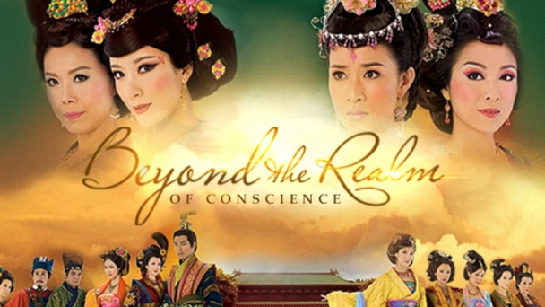 Beyond the Realm of Conscience