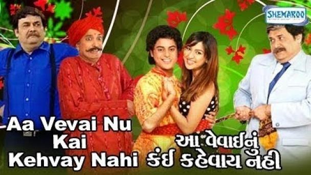 Aa Vevai Nu Kai Kehvay Nahi