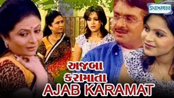 Ajab Karamat