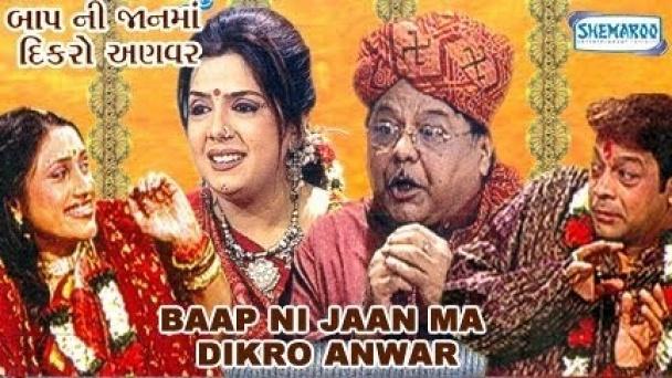 Baap Ni Jaanma Dikro Anwe
