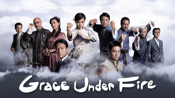 Grace Under Fire (HK)