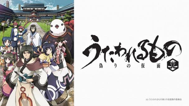 Utawarerumono -Itsuwari no Kamen-