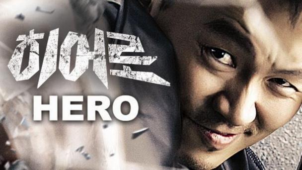 Hero (2012)
