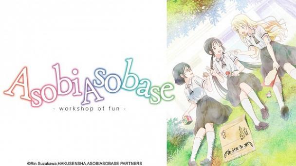 Asobi Asobase - workshop of fun -