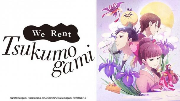We Rent Tsukumogami