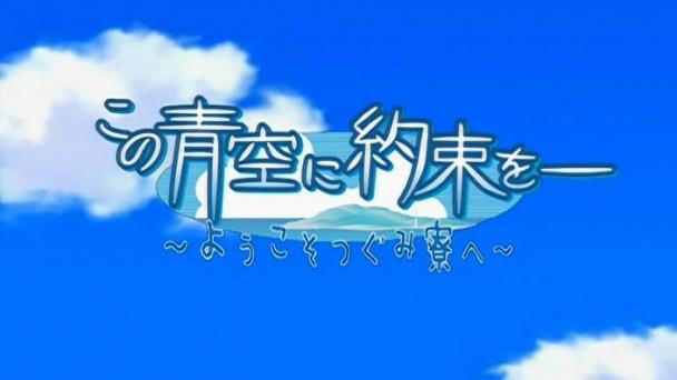 Kono Aozora ni Yakusoku wo