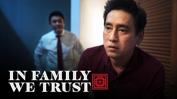 In Family We Trust